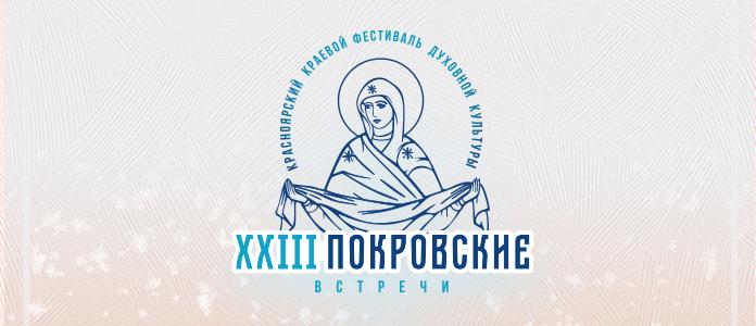 XXIII Красноярский краевой фестиваль духовной культуры «Покровские встречи»