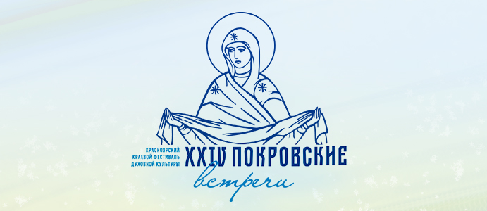 XXIV Красноярский краевой фестиваль духовной культуры «Покровские встречи»
