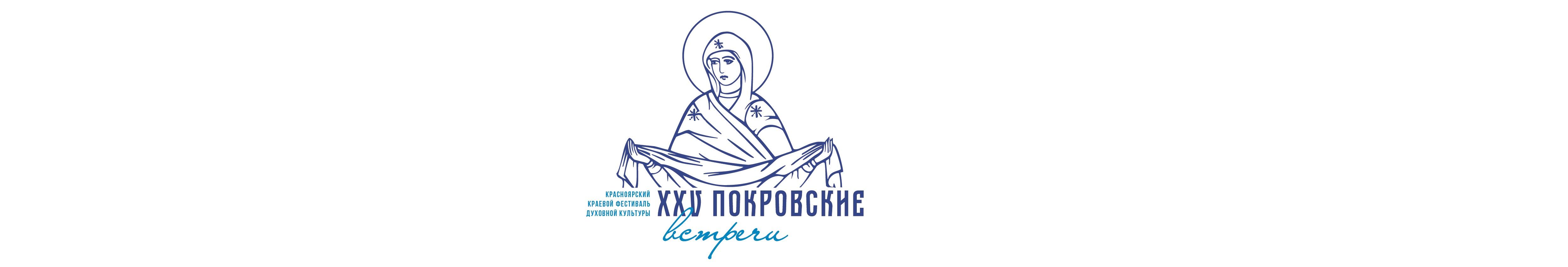 XXV Красноярский краевой фестиваль духовной культуры «Покровские встречи»